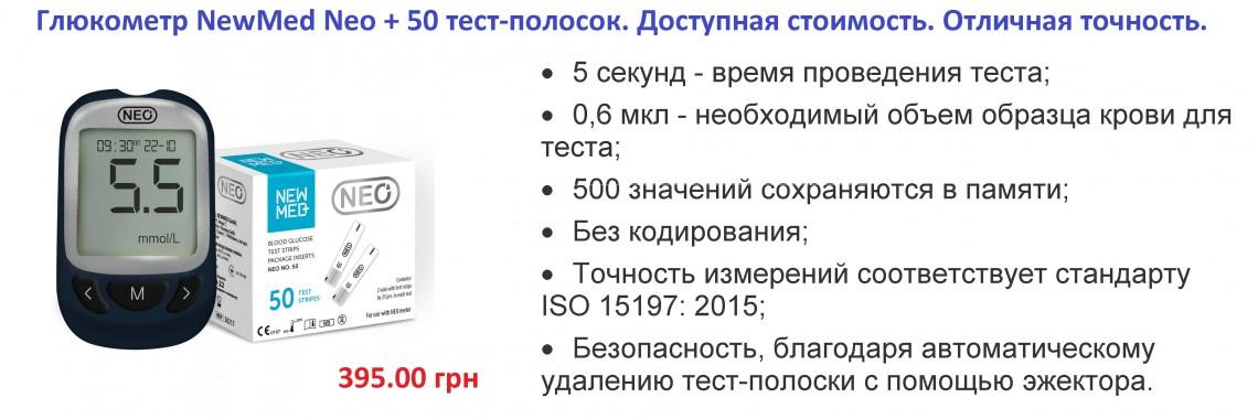 Глюкометр NewMed Neo + 50 тест-полосок. Доступная стоимость.