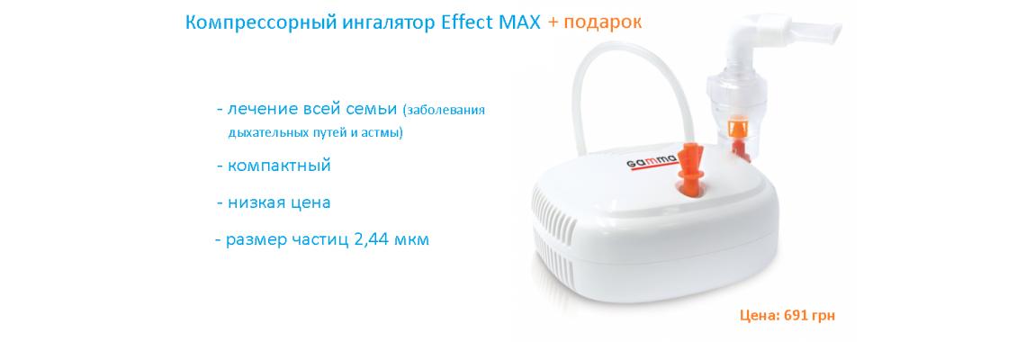 Компрессорный (небулайзер) ингалятор Effect MAX + Подарок!!!
