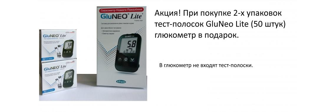 При покупке 2-х уп. тест-полосок GluNeo Lite глюкометр в подарок