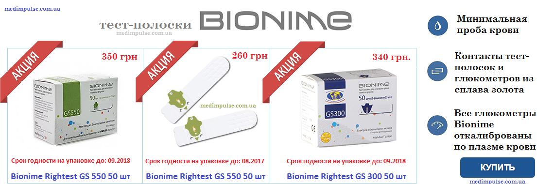 test-poloski bionime-rightest-medimpulse-com-ua