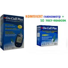 Глюкометр On Call Plus + 50 тест-полосок Он-Колл Плюс. Гарантия 5 лет!